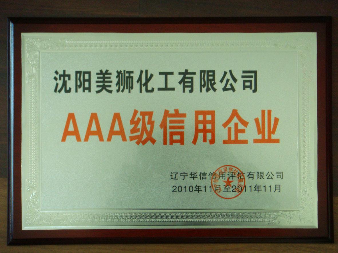 2010三A信用评级.JPG