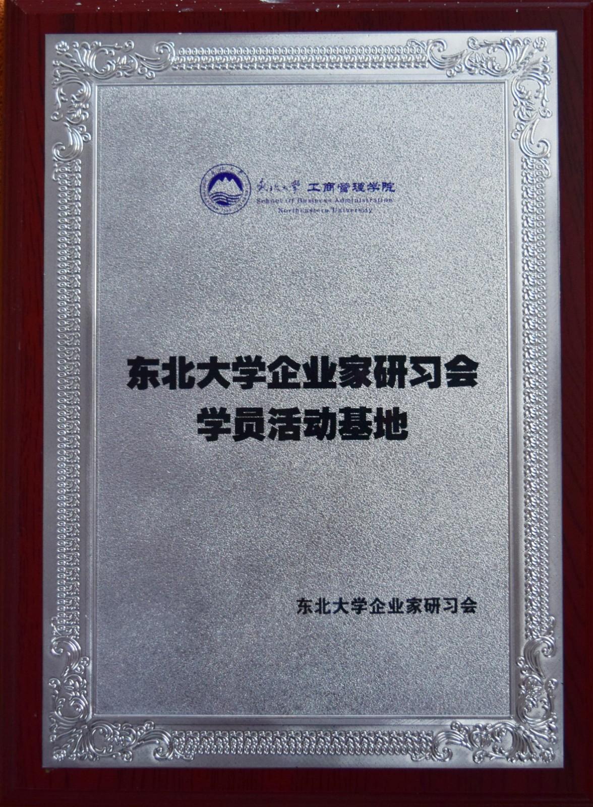 东大研习会活动基地.JPG