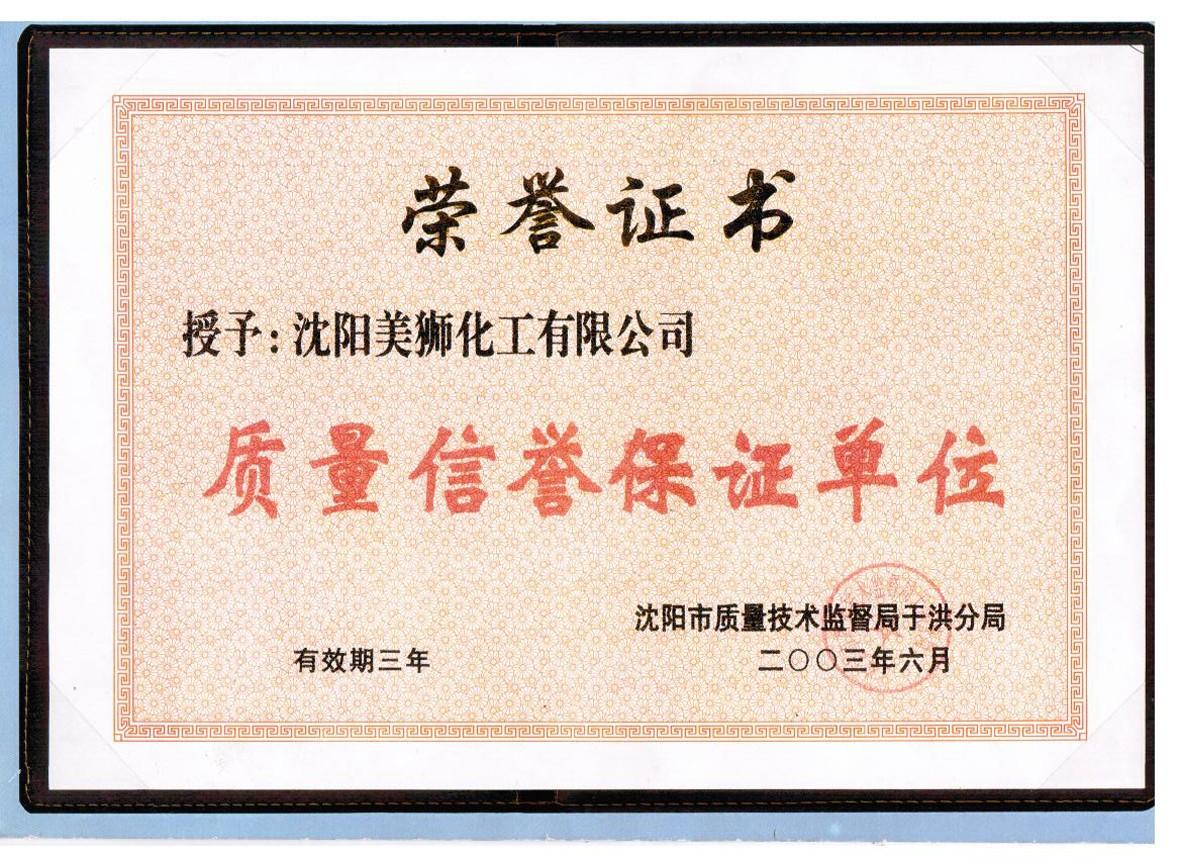 质量信誉保证单位2003.6.jpg