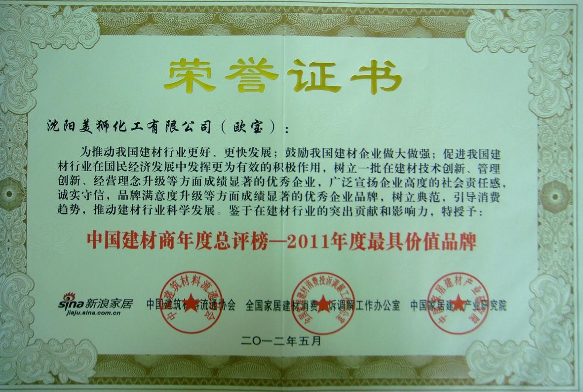 中国建材商2011年度最具价值品牌.JPG